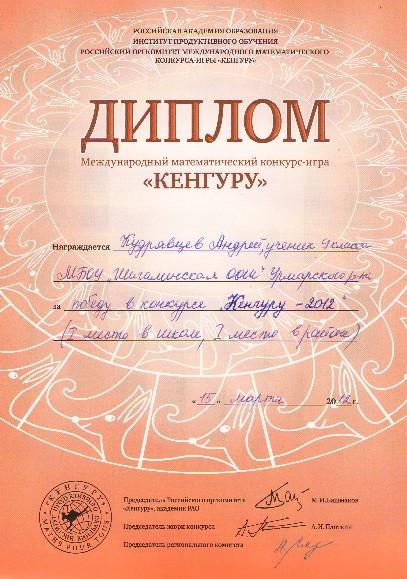 Кенгуру это всероссийский или международный конкурс